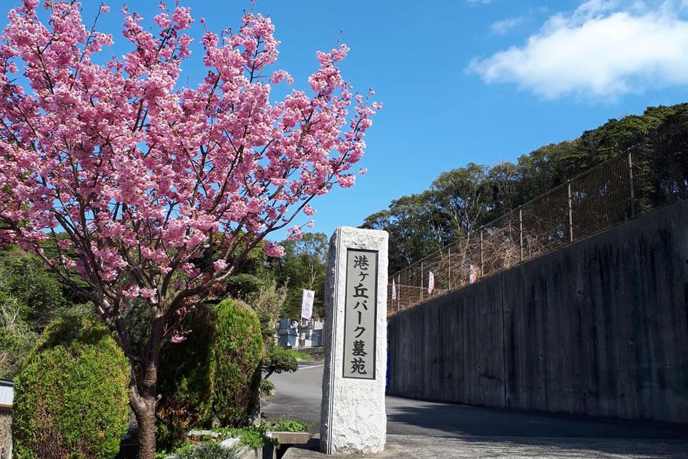 港ケ丘パーク墓苑